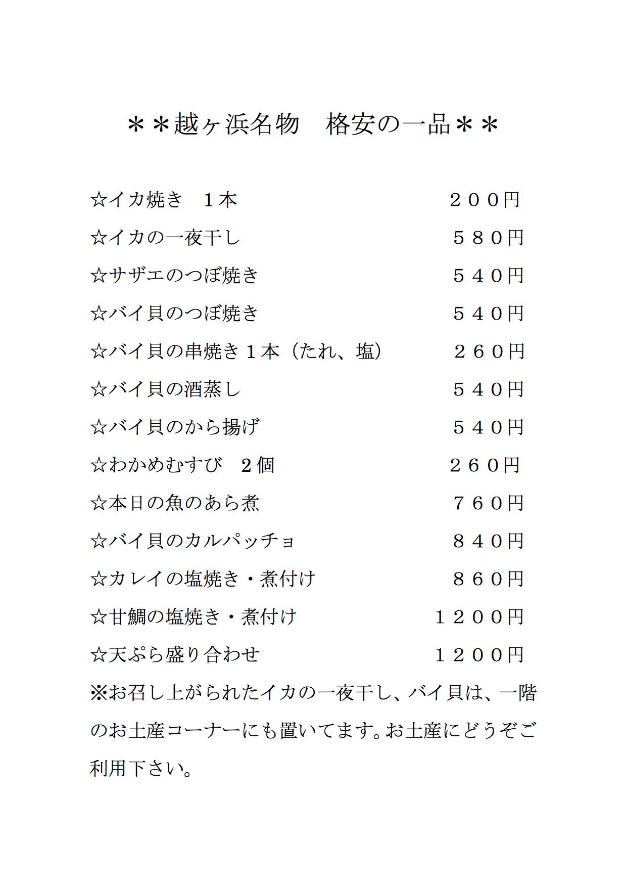 単品メニュー 1